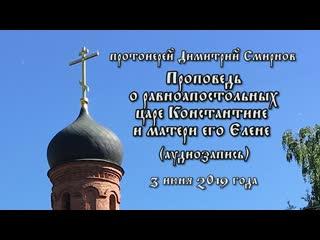 Проповедь о равноапостольных царе Константине и матери его Елене (аудиопост).