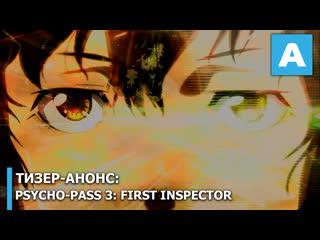 Psycho-Pass 3: First Inspector - анонс-тизер полнометражного аниме. Премьера весной 2020 года