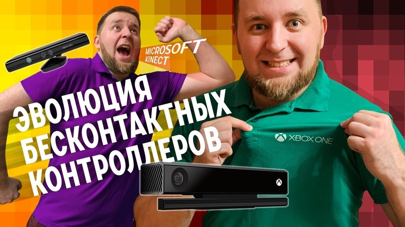 Level Complete Эволюция бесконтактных контроллеров. Microsoft Kinect 1 3
