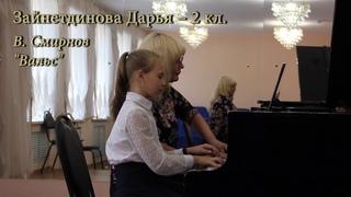 Кемерово, ЦДШИ, Концерт класса учащихся  Глуховой Маргариты Викторовны
