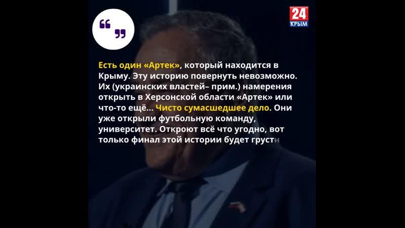 Артек и Украина