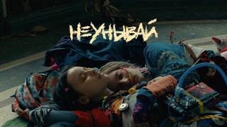 Volen Sentir - Neunivai (Official Video Premiere)