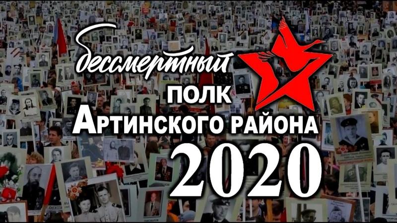 Бессмертный полк Артинского района 2020