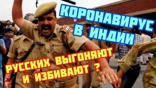 КОРОНАВИРУС В ИНДИИ, русских выгоняют из отелей, насилие над белыми в Индии   ИНФОРМАЦИЯ НА 26 марта