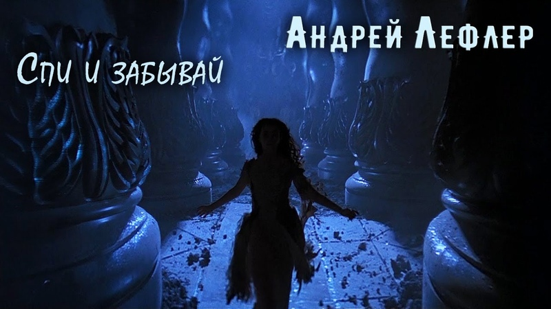 Андрей Лефлер Спи и забывай Премьера песни 2020 из рок оперы Орфей