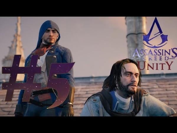 Assassins Creed Unity 5 Первое задание Братства