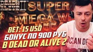 Крупный выигрыш в ДОА 2 по ставке 900 рублей ! Mega big win slot Dead or alive 2