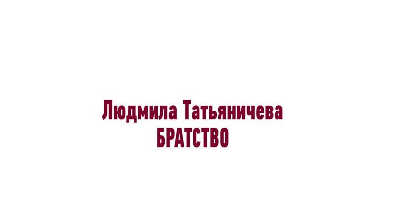 Людмила Татьяничева Братство