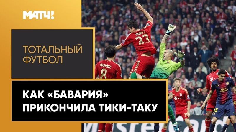 Как Бавария прикончила тики таку Тотальный футбол о легендарном матче Юппа Хайнкеса