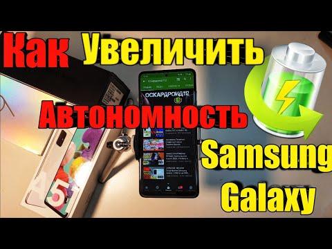 Galaxy А51 A50 Как ощутимо увеличить время Автономной Работы ЛЮБОГО смартфона Samsung