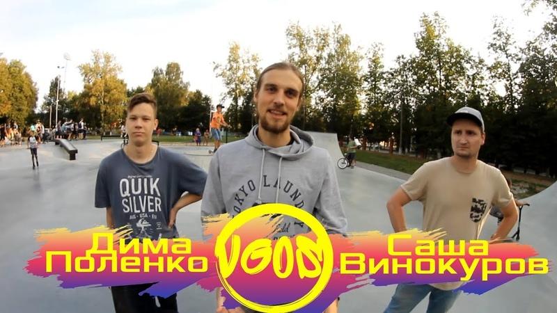 VGOS Battle №2 Дима Поленко VS Саша Винокуров Квалификация