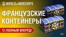 Полный Вперёд Предложения и Задачи Августа №2 World of Warships