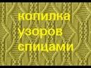 Чудесные узоры спицами-5. 10 фактов о вязании. Knitting knitted diy