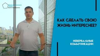 Как сделать свою жизнь интереснее? Валентин Шишкин
