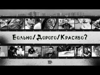 Документальный фильм про тату «Больно/дорого/красиво?»