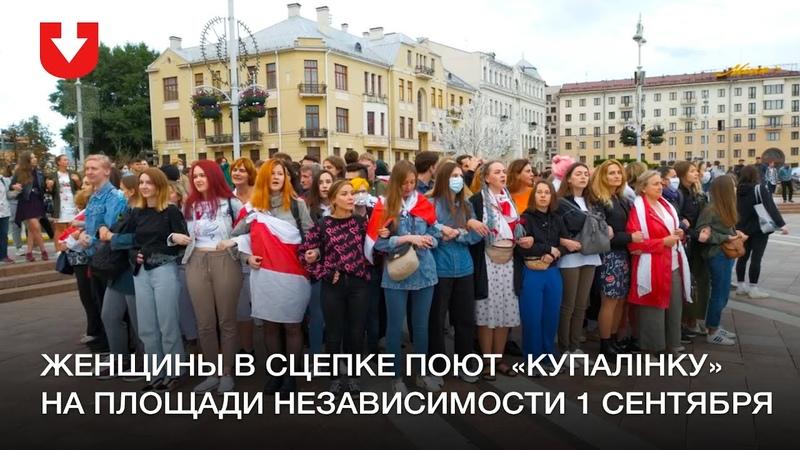 Женщины стоят в сцепке и поют Купалинку на площади Независимости