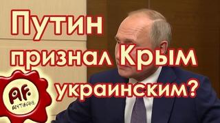 Депутат Верховной Рады: Путин признал Крым украинским