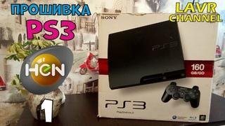 Как прошить Playstation 3?/PS3/ Взлом SONY PLAYSTATION 3 Slim/HEN Играем в игры бесплатно!
