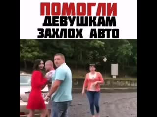 Помогли девушкам. Заглох авто