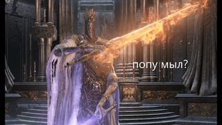МИРОВОЙ РЕКОРД Dark Souls III 48 минут 40 секунд (получения звездюлей от Понтифика Зассаливана)