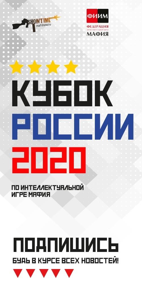 Афиша Красноярск Кубок России-2020. Сибирь.