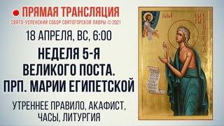 Прямая трансляция. Неделя 5-я Великого поста. Прп. Марии Египетской 18.4.21 г.