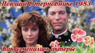 Поющие в терновнике (1983) Как изменились актеры и их судьба. Лучшие фильмы. США