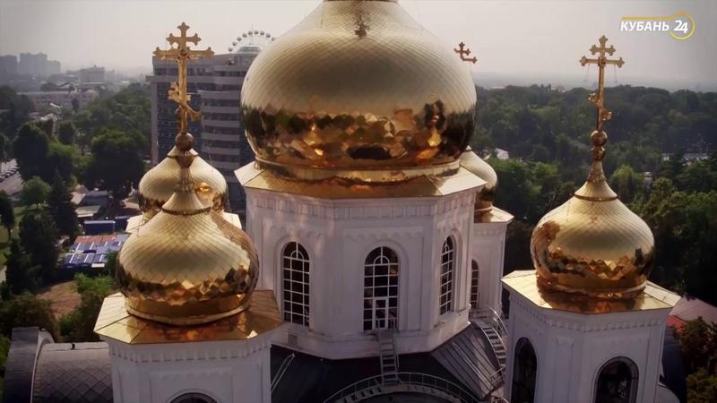 Курортный атлас Храмы Краснодара