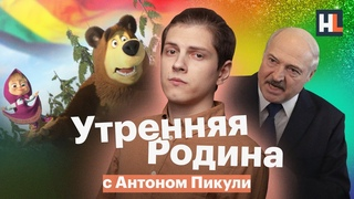 Золотые отмазки Лукашенко, Маша и гей-медведь, тезка прокурора | «Утренняя Родина» с Антоном Пикули