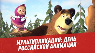 Мультипликация. День российской анимации