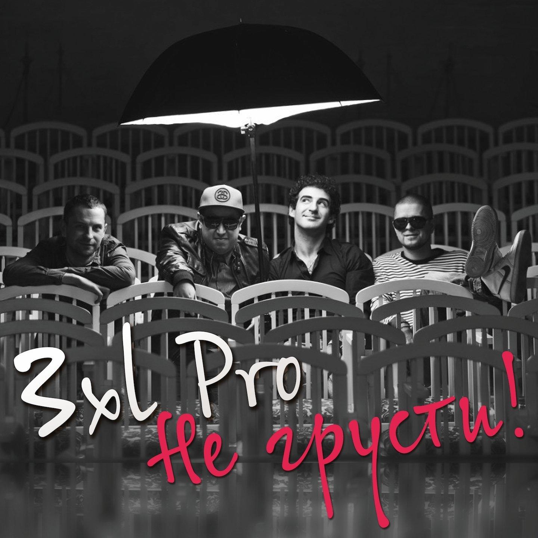 3XL PRO album Не грусти!