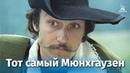 Тот самый Мюнхгаузен 1 серия комедия, реж. Марк Захаров, 1979 г.