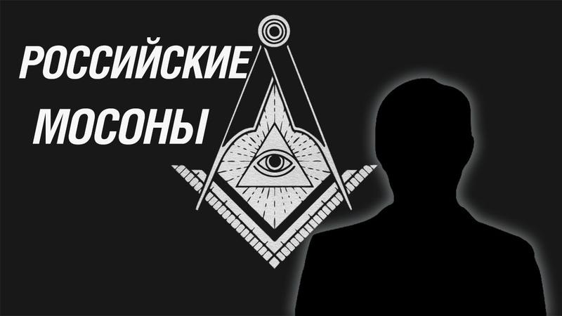 Российские масоны Кто они и как давно в нашей стране