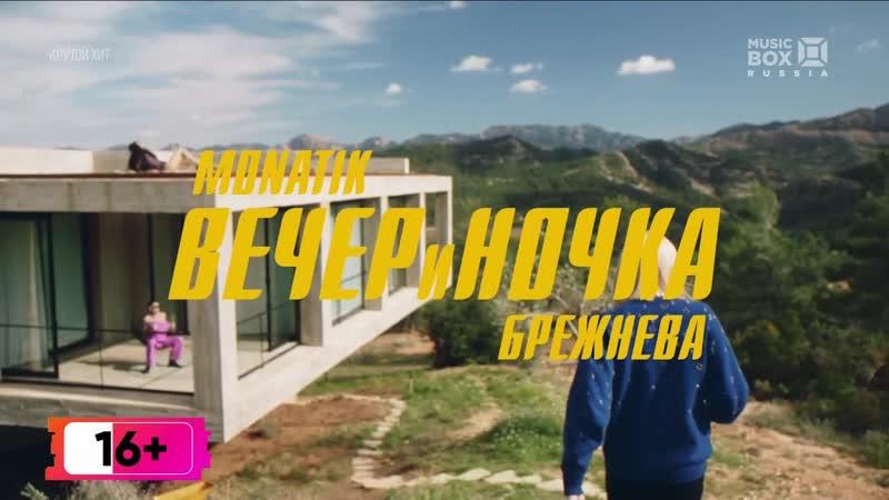 Russian Music Box Monatik Вера Брежнева Вечериночка