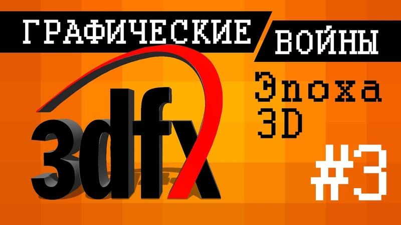 Графические войны 3 Эпоха 3Dfx