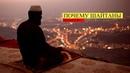 Пророк ﷺ узнал у Главного Шайтанов кто для него враги ISLAMTV