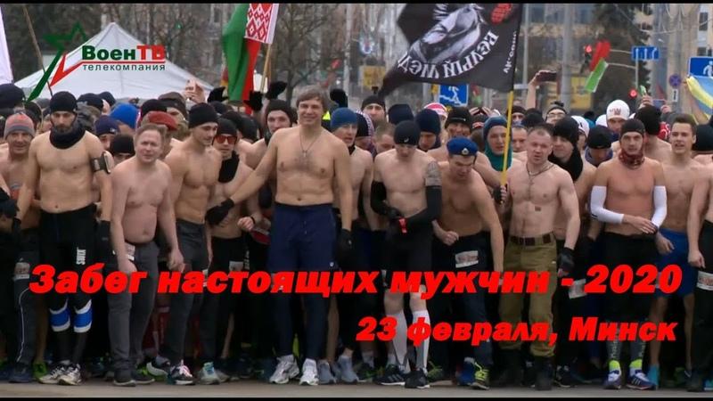 Забег настоящих мужчин 2020 с голым торсом и группа Трезвая Беларусь 23 февраля Минск