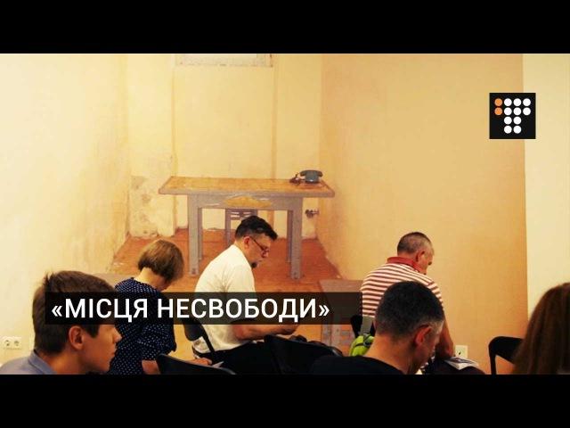 У Києві відкрили виставково-дискусійний проект «Місця несвободи»