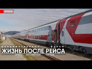 Жизнь после рейса   Документальный фильм о сервисе поездов
