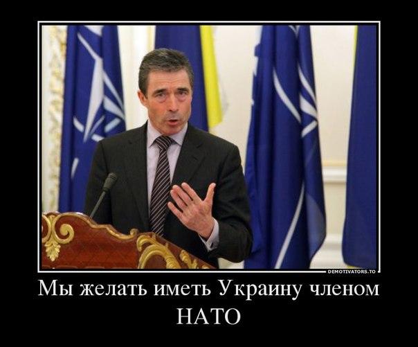 эти демотиваторы украина для нато пишет, что для