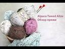 Alpaca Tweed Alize. Обзор пряжи с образцами узоров. Сравнение с Alize Alpaca Royal