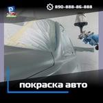 Покраска авто в Ханты-Мансийске