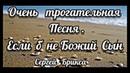 Если б не Божий Сын, где бы я был сейчас. Христианские Песни - Клип Музыка Сергей Брикса.