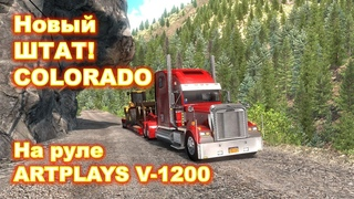 ATS. Colorado Руль ARTPLAYS V-1200 American Truck Simulator.