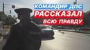 Командир ДПС рассказал ВСЮ ПРАВДУ/ Изъятие автошторок в 2020 году