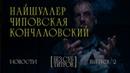 Найшуллер в Голливуде, Кончаловский на BAFTA, Чиповская в Майами БЕЗ СУБТИТРОВ 2