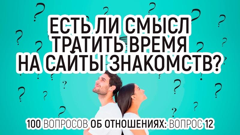 12 Можно ли найти серьезные отношения и найти любовь на сайте знакомств 100 вопросов об отношениях