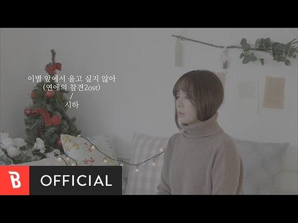 [MV] Siha(시하) - I Don`t Want to Cry(이별 앞에서 울고 싶지 않아) (Live Clip Vocal ver.2)