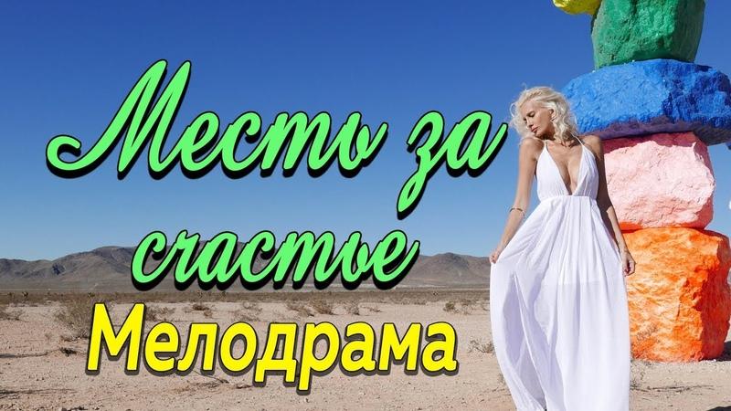 Фильм о том что радость одних беда для других Месть за счастье Русские мелодрамы 2020 новинки
