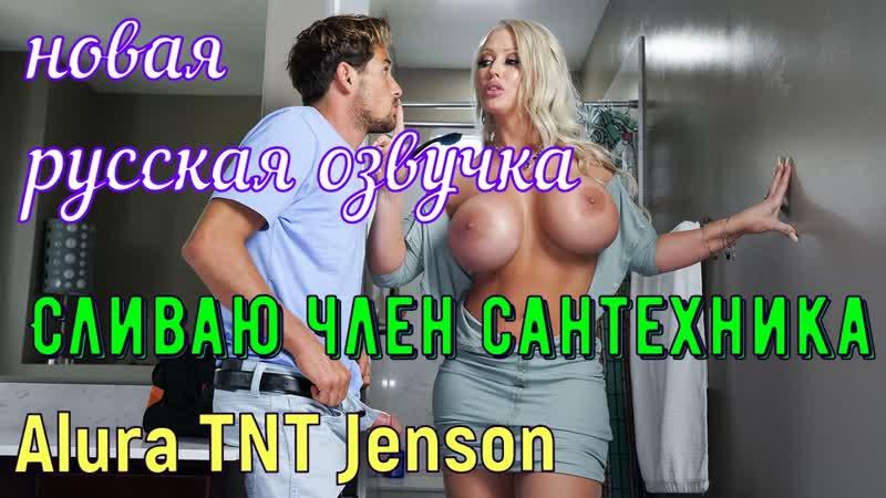 Alura TNT Jenson Сливаю член сантехника (русские субтитры, tits, anal,
